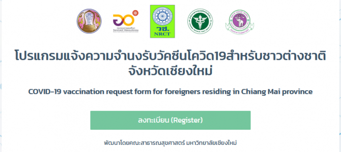COVID-19 vaccination request form for foreigners residing in Chiang Mai province